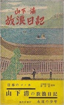 山下清放浪日記 (1956年) (現代新書)の詳細を見る