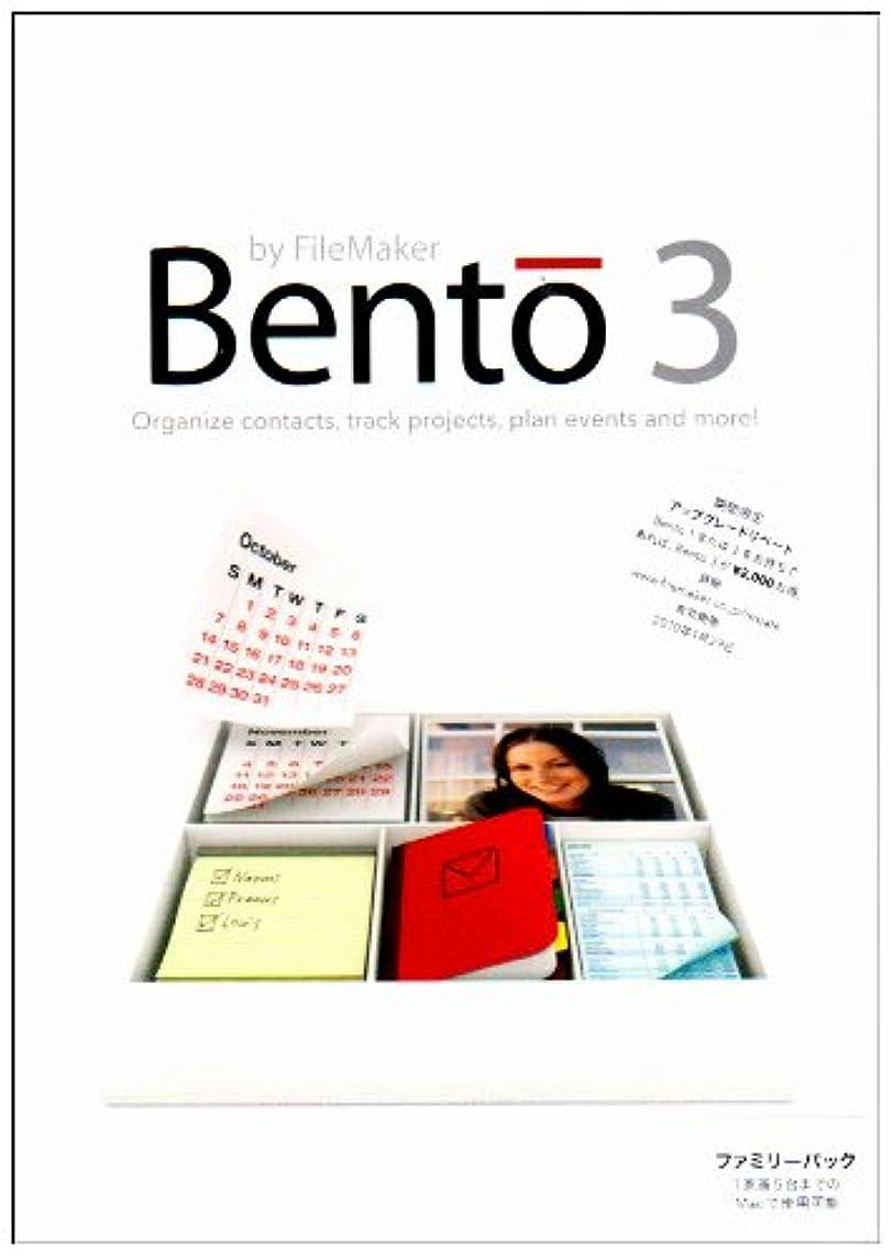 所属和解する転用BENTO 3 ファミリーパック