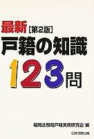 最新 戸籍の知識123問