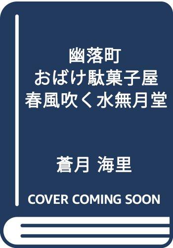 幽落町おばけ駄菓子屋 春風吹く水無月堂 (角川ホラー文庫)