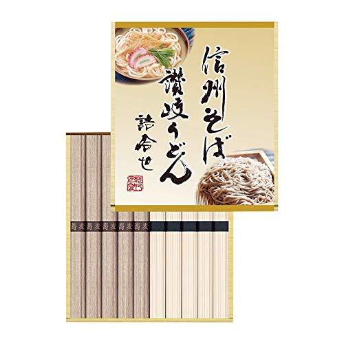 信州そば 讃岐うどん 詰合せ KUBM-10 【乾麺 蕎麦 うどん 饂飩 ギフト セット ギフトセット 詰め合わせ】
