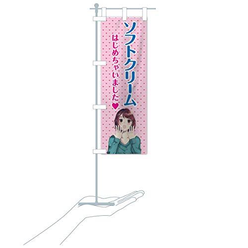卓上ミニソフトクリーム始めました のぼり旗 サイズ選べます(卓上ミニのぼり10x30cm 立て台付き)