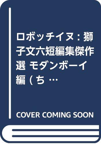 ロボッチイヌ: 獅子文六短篇集 モダンボーイ篇