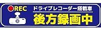 【日本製】ドライブレコーダー ステッカー 「後方監視中」 UVカット 防水 耐水ステッカー (【Lサイズマグネット】背景:青/文字色:黄色/サイズ210mm×51mm)