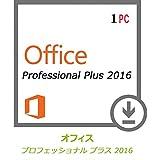 2016 Office Professional Plus 1PC ダウンロード版 正規プロダクトキー 日本語対応