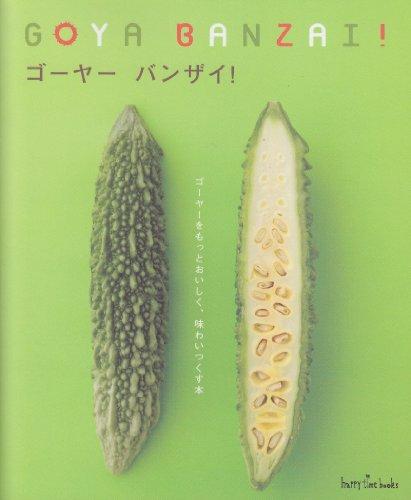 ゴーヤーバンザイ!―ゴーヤーをもっとおいしく、味わいつくす本 (ハッピィタイムブックス)