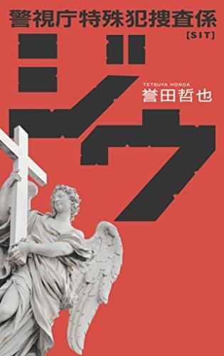 ジウ 警視庁特殊犯捜査係 (C★NOVELS)