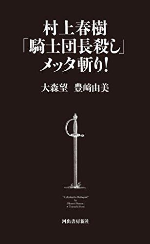 村上春樹「騎士団長殺し」メッタ斬り!