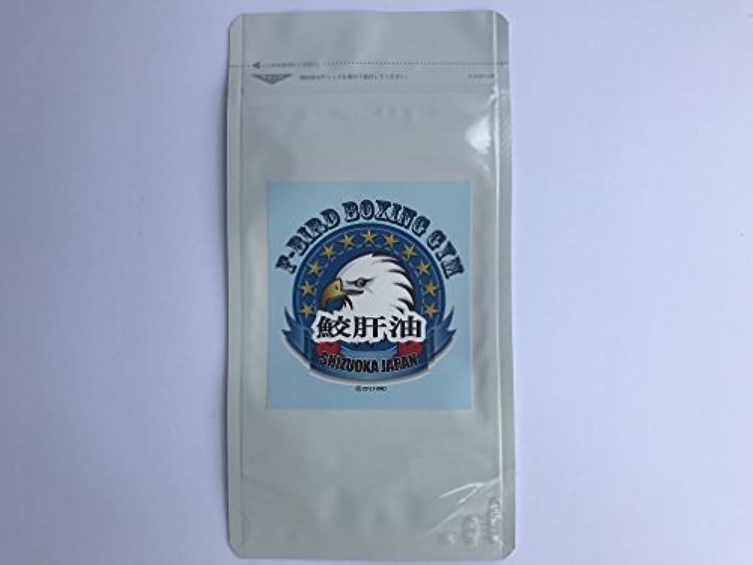 異なる宿泊ダンプ【F-BIRD BOXING サプリメント】 深海鮫肝油(スクアレン99.7%含有) 90ソフトカプセル