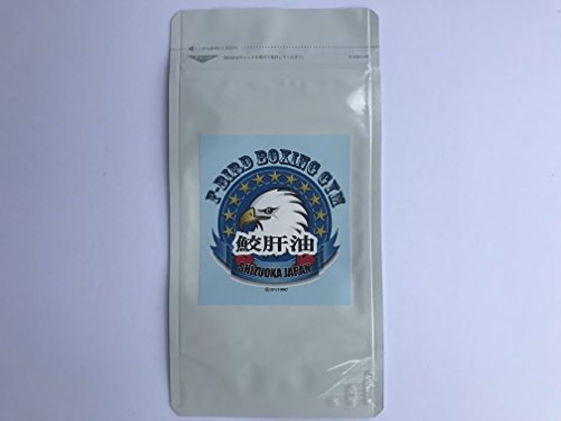 なんでもシェーバー動かす【F-BIRD BOXING サプリメント】 深海鮫肝油(スクアレン99.7%含有) 90ソフトカプセル