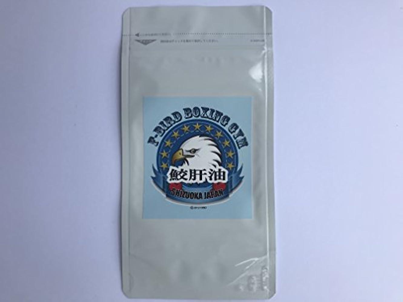 悲観主義者攻撃的ご注意【F-BIRD BOXING サプリメント】 深海鮫肝油(スクアレン99.7%含有) 90ソフトカプセル