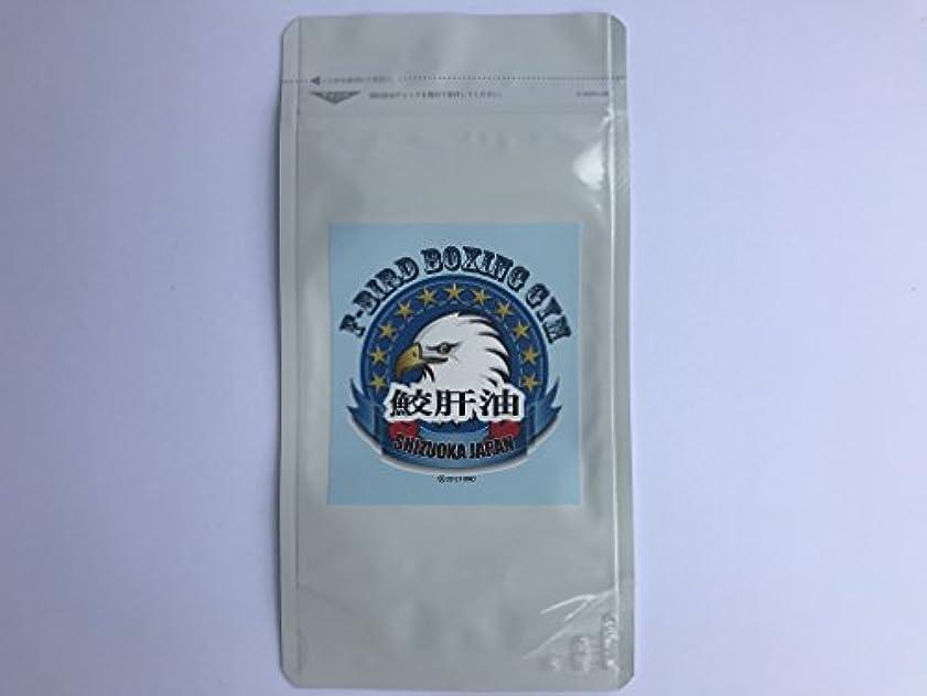 死ぬのぞき見サワー【F-BIRD BOXING サプリメント】 深海鮫肝油(スクアレン99.7%含有) 90ソフトカプセル