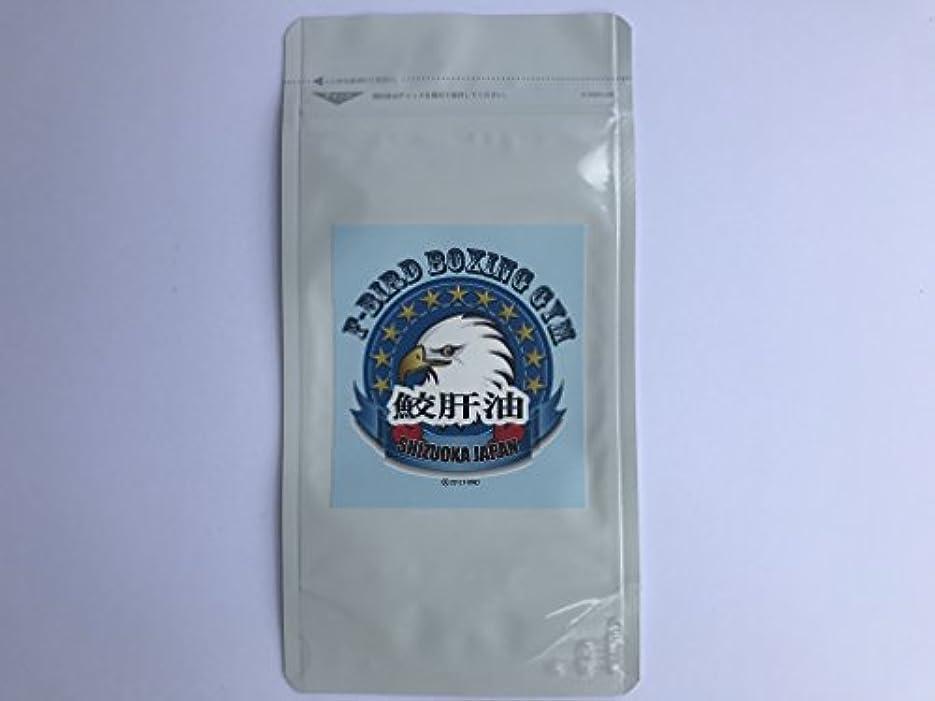 じゃがいもビジネス枯渇する【F-BIRD BOXING サプリメント】 深海鮫肝油(スクアレン99.7%含有) 90ソフトカプセル