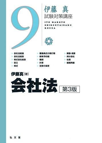 会社法 第3版 (伊藤真試験対策講座 9)