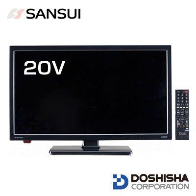 SANSUI 20V型 液晶テレビ 地上デジタルハイビジョン ドウシシャ SDN20-B11
