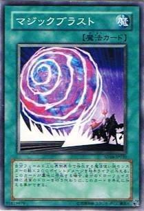 遊戯王シングルカード マジックブラスト ノーマル sd16-jp030