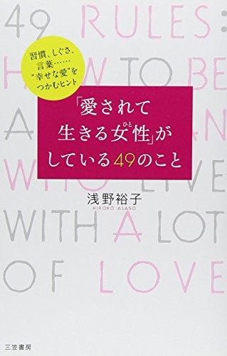 「愛されて生きる女性」がしている49のこと (単行本)