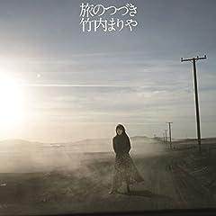 竹内まりや「旅のつづき」のジャケット画像