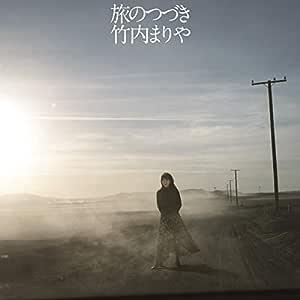 【Amazon.co.jp限定】旅のつづき(初回限定盤) (メガジャケ付)