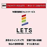 【更新専用】フォントワークスLETS 1年コース (4台パック)|オンラインコード版
