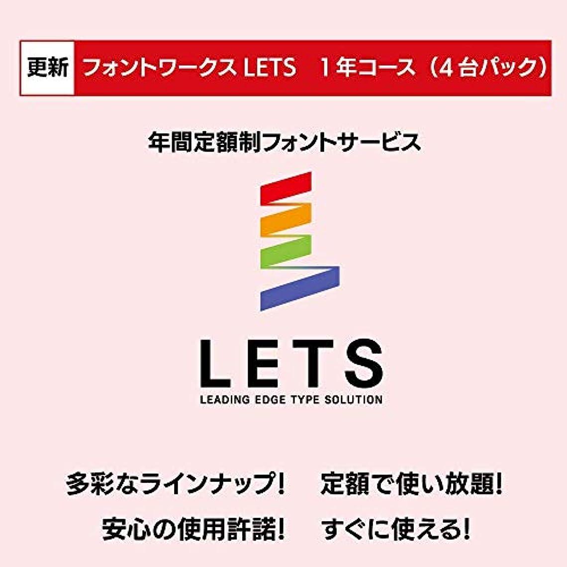じゃがいもトランザクションレクリエーション【更新専用】フォントワークスLETS 1年コース (4台パック) オンラインコード版