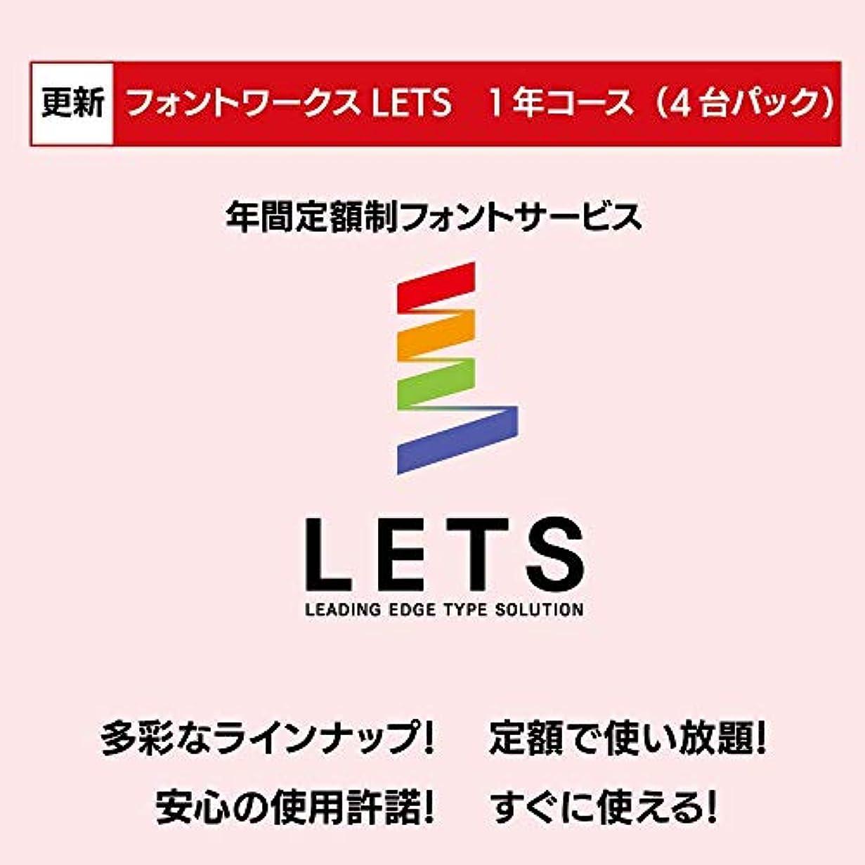 【更新専用】フォントワークスLETS 1年コース (4台パック) オンラインコード版