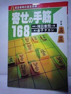 寄せの手筋168 (塚田泰明の速攻将棋)の詳細を見る