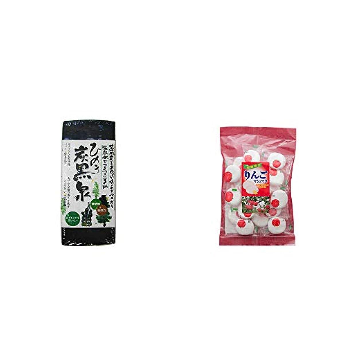 流レンジ軽量[2点セット] ひのき炭黒泉(75g×2)?信州りんご100%使用 りんごマシュマロ(110g)