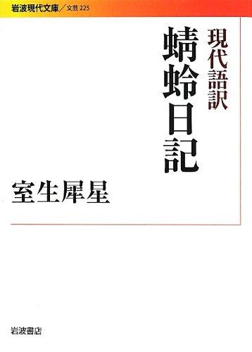 現代語訳 蜻蛉日記 (岩波現代文庫)