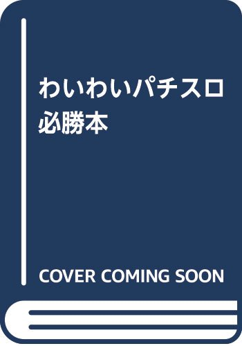 わいわいパチスロ必勝本 (<DVD>)