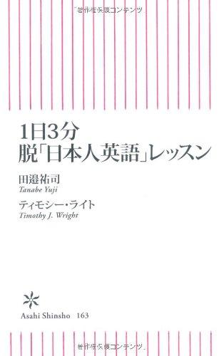 1日3分 脱「日本人英語」レッスン (朝日新書)の詳細を見る