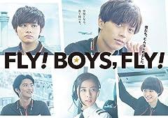 【メーカー特典あり】FLY!  BOYS,FLY! 僕たち、CAはじめました(メインビジュアルポストカード付) [DVD]