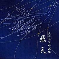 CD 大嶽和久 飛天 (送料など込)