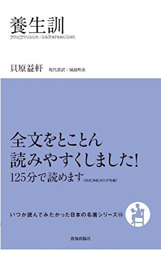 養生訓 (いつか読んでみたかった日本の名著シリーズ)の詳細を見る