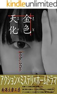 金色天化 (新潟文楽工房)