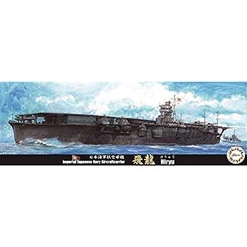 フジミ模型 1/700 特シリーズ No.56EX-2 日本海軍航空母艦 飛龍 (艦底・飾り台付き) プラモデル 特56EX-2