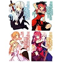 月花の歌姫と魔技の王 文庫 1-4巻セット (HJ文庫)