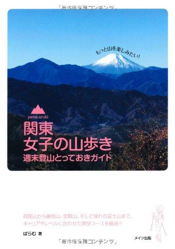関東女子の山歩き週末登山とっておきガイドの詳細を見る