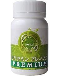 セロトニン サプリ (日本製) ギャバ DHA EPA ラフマ葉 イチョウ葉 エゾウコギ [リラクミンプレミアム 1本] 150粒入 (約1か月分) リラクミン サプリメント