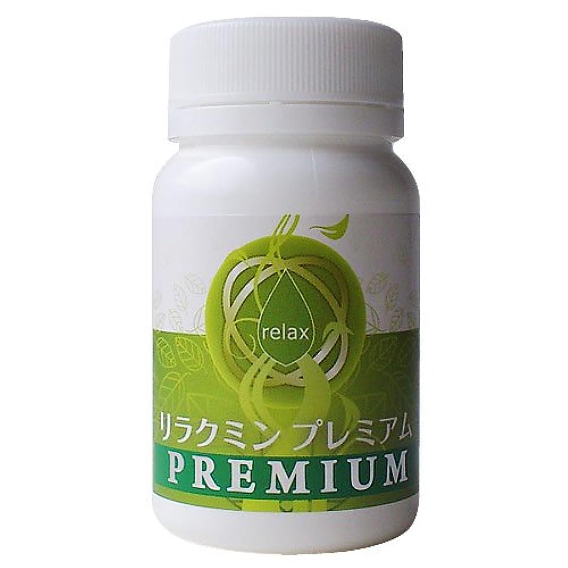 ペアカテナ段落セロトニン サプリ (日本製) ギャバ DHA EPA ラフマ葉 イチョウ葉 エゾウコギ [リラクミンプレミアム 1本] 150粒入 (約1か月分) リラクミン サプリメント