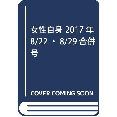 女性自身 2017年 8/22・8/29合併号 [雑誌]