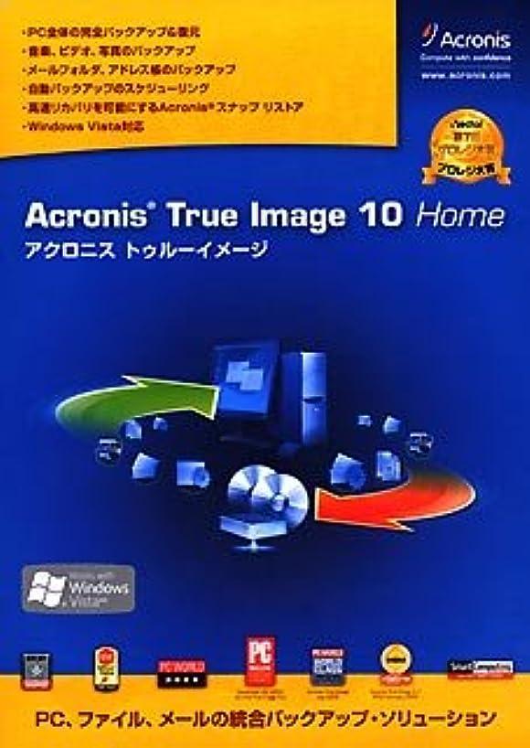 Acronis True Image 10Home スリムパッケージ