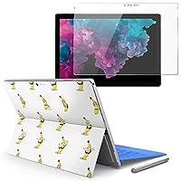 Surface pro6 pro2017 pro4 専用スキンシール ガラスフィルム セット 液晶保護 フィルム ステッカー アクセサリー 保護 ユニーク バナナ キャラクター 模様 005970