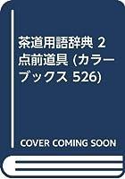 茶道用語辞典 2 点前道具 (カラーブックス 526)