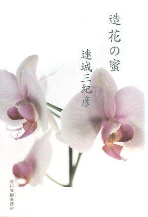 造花の蜜の詳細を見る