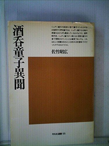 酒呑童子異聞 (1977年) (平凡社選書)