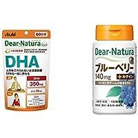 【セット買い】ディアナチュラスタイル DHA 180粒 (60日分) & ディアナチュラ ブルーベリー with ルテイン 60粒 (30日分)