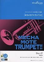 管楽器ソロ楽譜 めちゃモテトランペット ウェーブ 模範演奏・カラオケCD付 (WMP-11-008)
