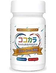 EPA&DHA配合 ココカラサプリ バイオメガ3 フィッシュオイル 中性脂肪対策(60カプセル1ヶ月分) (1)