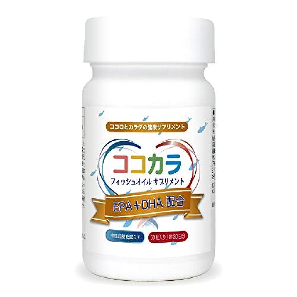 満員溢れんばかりのサスティーンEPA&DHA配合 ココカラサプリ バイオメガ3 フィッシュオイル 中性脂肪対策(60カプセル1ヶ月分) (1)